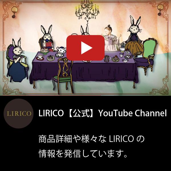 LIRICOランドセル【公式】YouTubeチャンネル