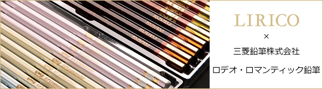 リリコ×三菱鉛筆 ロマンティック ロデオ 鉛筆ページへ